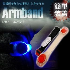LED アームバンド LEDライト 自転車 電池式 2モード AMUBAN|kasimaw