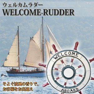 ウェルカムラダー ウェルカムボード マリン アンティーク 舵 海 置物 玄関 インテリア KZ-WELRUD 即納|kasimaw
