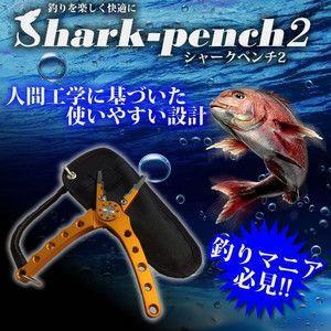 シャークペンチ2 釣り フィッシング 仕掛け ライン 釣具 工具 ペンチ 魚 海 川 趣味 便利 KZ-SPENCH2 予約|kasimaw