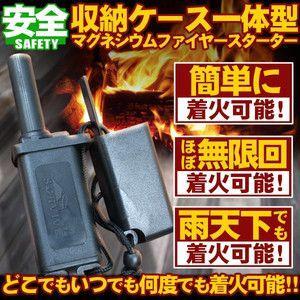 ケース付き マグネシウム ファイヤースターター メタルマッチ 火打ち石 キャンプ 防災 サバイバル KZ-FIRECASE 即納|kasimaw