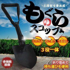 もぐらスコップ シャベル のこぎり つるはし 3WAY 折り畳み式 アウトドア スコップ レジャー 車載 収納袋付き ガーデン 庭 KZ-MOGUSCOP 即納|kasimaw