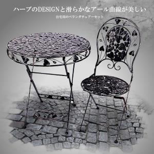 折り畳み式 ハーブ DESIGN ベランダ チェアーセット 2脚 テーブル1台 重厚感 ガーデン 庭 お茶 KZ-HAABLE 予約|kasimaw
