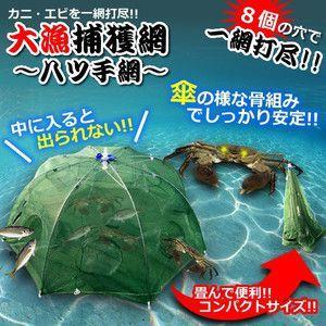 釣り具 用品 大漁捕穫 八ツ手網  海 蟹 海老 道具 カニ エビ 魚 網 フィッシング KZ-YATUDE 即納|kasimaw