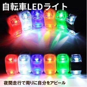 自転車用 LEDライト ランプ マウンテンバイク 警告灯 ヘッドライト テールライト 装飾照明 MI-LEDRARA 予約|kasimaw