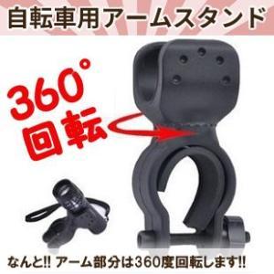 自転車用 アームスタンド 360度回転 マウンテンバイク MI-ZITEAMU 予約|kasimaw
