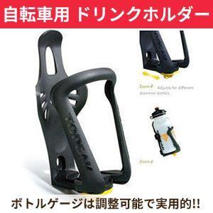 自転車用 ボトルホルダー サイズ調整可能 ボトルケージ MI-BOTORUGEZI 即納|kasimaw