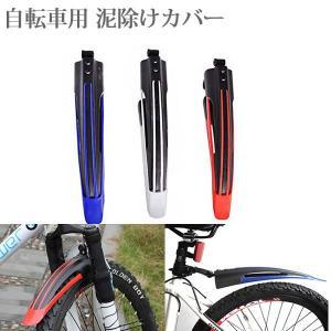 自転車用 泥除けカバー MI-DACHAIN2 予約|kasimaw
