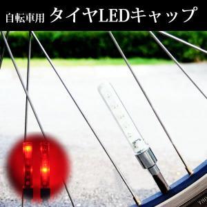 自転車用 タイヤLEDキャップ MI-DACHAIN5 予約|kasimaw