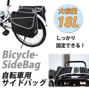 自転車用サイドバッグ ブラック 荷台 大容量 18L 安定感 サドル 持ち運び MI-BIBAG3 予約|kasimaw