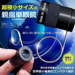 超極小 親指サイズ 単眼鏡  親指単眼鏡 レンズ 倍率2.5倍 持ち歩き簡単 指フック レジャー スポーツ インテリア KZ-OYATAN  即納|kasimaw