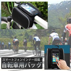 スマートフォンインナー搭載 自転車用バッグ そのままマップなどを見られる! 便利 サイクリング 収納 MI-BISMABAG|kasimaw
