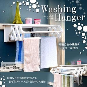 伸縮自在 壁掛け ウォッシング ハンガーラック 洗濯物 コンパクト 効率 15cm〜57cm 2WAY 洗面所 便利 家具 棚 KZ-WASHHANG 予約|kasimaw