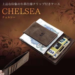 牛革 マネークリップ カードケース メンズ ビジネス 軽量 ホルダー KZ-CHELSEA   予約|kasimaw