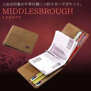 牛革 マネークリップ カードケース 二つ折り メンズ ビジネス 軽量 ホルダー KZ-MIDOSUBU 予約|kasimaw