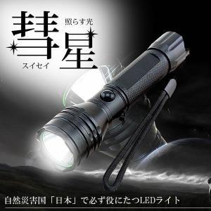 LED ハンドライト 彗星ライト 200ルーメン 作業 アウトドア 軽量 災害 KZ-SUISEI 即納|kasimaw