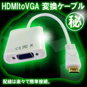 SmartVGA miniHDMItoVGA 変換 ケーブル コンバーター バスパワー ディスプレイ モニター プロジェクター FullHD D-sub15 KZ-SMARTVGA 即納|kasimaw