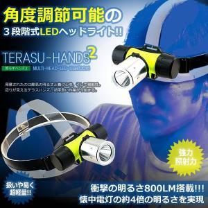 強力照射 LEDヘッドライト テラスハンズ2  800LM搭載 明るさ調節 車 部品整備 レジャー アウトドア KZ-TERASU2  予約|kasimaw