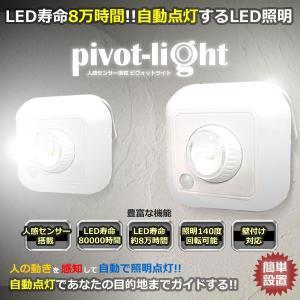 ピヴォット LED ライト 人感センサー 搭載 140度回転 寿命 80000時間 夜間 自宅 照明 万能 おしゃれ インテリア KZ-PIVOLIGHT-S 即納|kasimaw