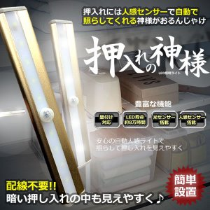 押し入れの 神様 LEDライト 人感センサー 光センサー 搭載 寿命 80000時間 夜間 自宅 照明 万能 おしゃれ インテリア KZ-OSIKAMI 即納|kasimaw