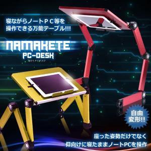 怠けて PC デスク テーブル 仰向け 寝たまま 自由自在 パソコン タブレット 本 お茶 固定 KZ-NAMATAB  即納|kasimaw