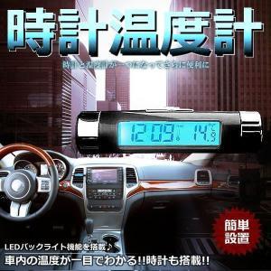 車載 デジタルクロック 時計 温度計 LEDバックライト 電池式 クリップ 軽キャン 車中泊 KZ-CATCLO 即納|kasimaw