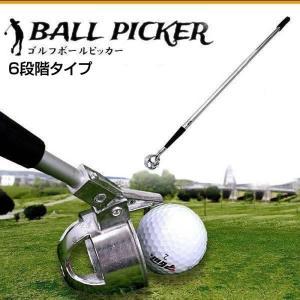 ゴルフボールピッカー 伸縮 4段階 6段階 ボール拾い ロング 池ポチャ KZ-BALKER 即納|kasimaw