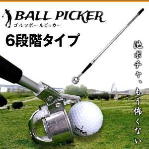ゴルフボールピッカー サイズ 6段階 伸縮 ボール拾い ロング 池ポチャ BALKER-6 kasimaw