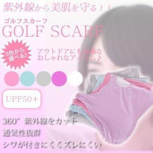 日焼け対策に UPF50+の素材を採用したゴルフ用スカーフ ゴルフ 日焼け スカーフ アウトドア キャンプ KZ-GOLFSCARF 即納|kasimaw