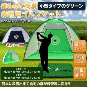 自宅の庭で練習を楽しめる ゴルフ練習ネット ゴルフネット 練習器具 簡単組立て コンパクト 収納袋付き トレーニング KZ-KINGNET 即納|kasimaw