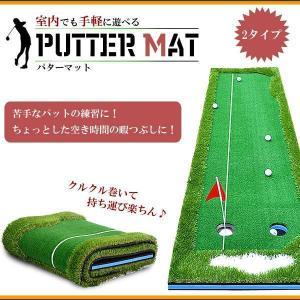 ゴルフ パット 練習マット ロングパット クルクル巻ける 持ち運び便利 人工芝 KZ-PATMAT 予約|kasimaw