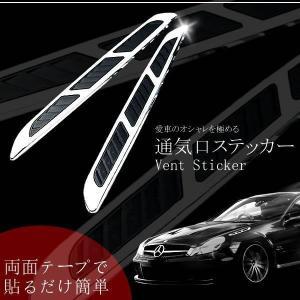 車 通気口デザイン ステッカー 左右セット 外装 両面テープ TUKIKO|kasimaw