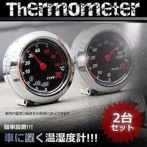 車載用 温度 湿度 計 2台セット Thermometer カー用品 アクセサリー 簡単設置 人気 お勧め 車中泊 KZ-THER2 即納|kasimaw