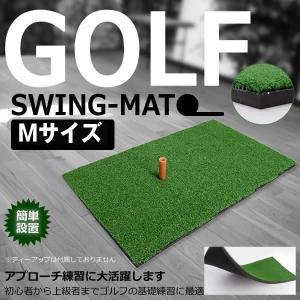 ゴルフ 練習 スイングマット Mサイズ アプローチ練習 収納 コンパクト 自宅 上達 GOFAR-M|kasimaw