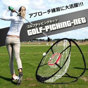 ゴルフ用 チッピングネット アプローチ練習 2つの穴 収納 コンパクト 自宅 上達 KZ-GOLPICHI 予約|kasimaw