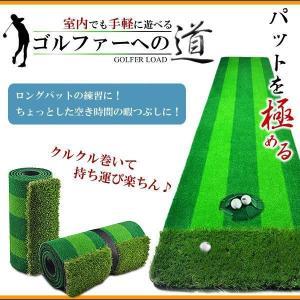 ゴルフ パット 練習マット ロングパット 3m クルクル巻ける 持ち運び便利 人工芝 KZ-GOLMITI 予約|kasimaw
