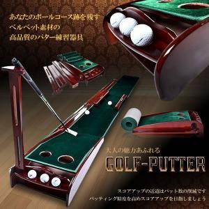 大人 パター 練習器具 コース跡が残る ベルベット 素材 無垢材 3m ゴルフ 練習 パッティング 2つのカップ KZ-BERUGOL 即納|kasimaw