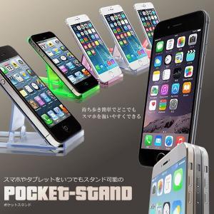 ポケットスタンド 卓上 スマホ タブレット iPhone iPad 携帯 持ち歩き 折り畳み可能 KZ-POKESTA 予約|kasimaw
