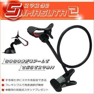 スマホスタンド スマスタ 3.2インチ〜6インチ 対応 クリップ 吸盤式 車載スタンド付き フレキシブル 角度調節 KZ-SMASUTA2 即納|kasimaw