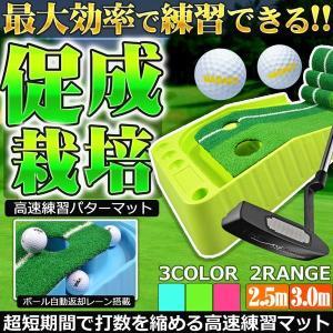 自動でボールが戻ってくる ゴルフパターマット 促成栽培 室内 パッティング 反復練習 コンペ センター 2.5m 3m KZ-SSSB 予約 kasimaw