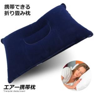 エアー携帯枕 ネイビー ホワイト アウトドア キャンプ 旅行 コンパクト M-AIRMAKU  即納|kasimaw