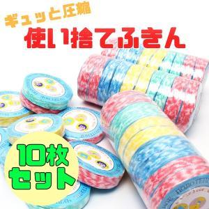 ポイッと圧縮ふきん 10枚セット アウトドア 使い捨て 布巾 掃除 綺麗 M-POIFUKI 予約|kasimaw