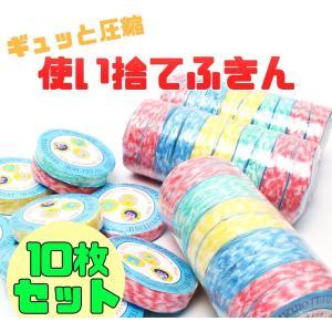 ポイッと圧縮ふきん 10枚セット アウトドア 使い捨て 布巾 掃除 綺麗 M-POIFUKI 予約|kasimaw|02