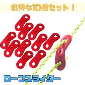 ロープスライダー アウトドア キャンプ 調節 金具 便利 ロープ M-ROSLI 即納