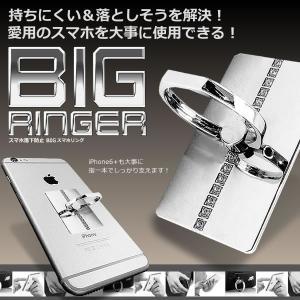 iPhone6 BIG スマホリング  テキストサム損傷 落下防止 スタンド スマホ全般 タブレット スマートフォン モバイル 携帯 液晶 破損 M-BIGKER 予約|kasimaw