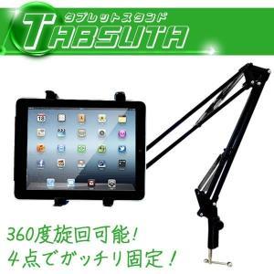 ipadスタンドテーブル用 アームスタンド 回転 テーブル用 ipad タブレット オフィス M-TABSUTA  即納|kasimaw