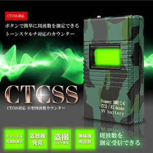 トーンスケルチ CTCSS対応 小型周波数カウンター 盗聴器 盗撮カメラ発見器 KZ-GY970 即納|kasimaw