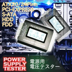 デジタル表示 多種対応 電源テスター 電源用 電圧チェッカー PCI-EXPRESS SATA パソコン KZ-POWTES 予約|kasimaw