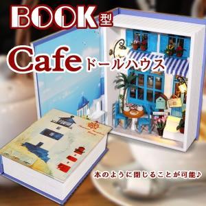 かわいいカフェ ドールハウス組立キット 本のように閉じれる  ドールハウス コーヒー 本格的 ミニチュアハウス おもちゃ KZ-BOOKCAFE-1 予約|kasimaw