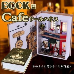 かわいいカフェ ドールハウス組立キット 本のように閉じれる ドールハウス コーヒー 本格的 ミニチュアハウス おもちゃ KZ-BOOKCAFE-2 即納|kasimaw