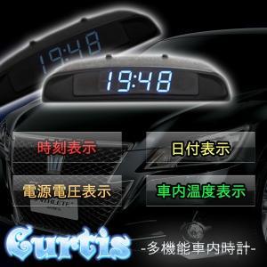 多機能 4in1 車載時計 時刻 日付 温度 電圧 お洒落 デジタル コンパクト 軽キャン 車中泊 KZ-CURTIS 即納|kasimaw